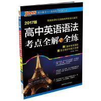 2017版PASS绿卡图书高中英语语法考点全解与全练周秘计划工具书