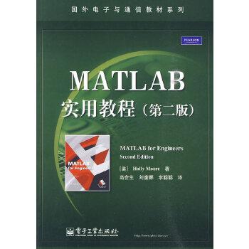MATLAB实用教程