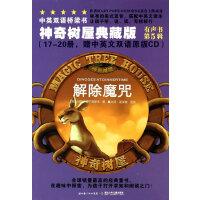 神奇树屋典藏版有声书第5辑(17-20册)