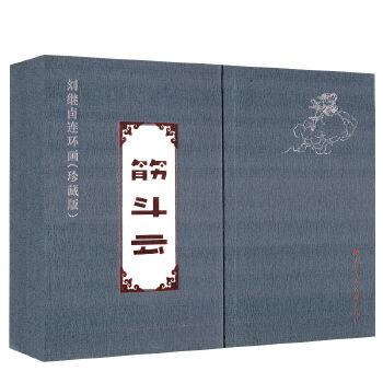 筋斗云 刘继卣连环画珍藏版(共2册)黑白线描版与彩色版
