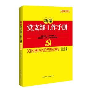 新编党支部工作手册(2014年修订版)