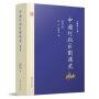 中国行政区划通史·明代卷(第二版)