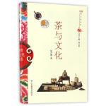 中国俗文化丛书・茶与文化