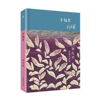 幸福票 刘庆邦短篇小说选(精装)