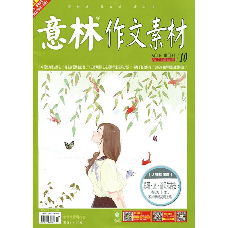 意林作文素材杂志2017年5月下第10期 中国教育最缺什么