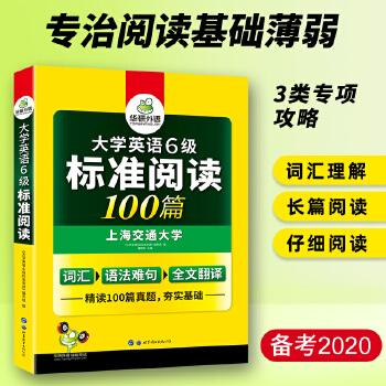 六级阅读(基础版100篇阅读+词汇双突破)