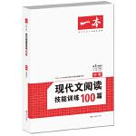 开心一本・现代文阅读技能训练100篇 中考 (第6次修订)