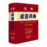 汉语成语词典(第2版 双色本)