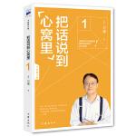 刘墉口才大师经典:把话说到心窝里1(畅销30年超值珍藏版,情商高就是好好说话,让你爱上说话,实现自信表达!)