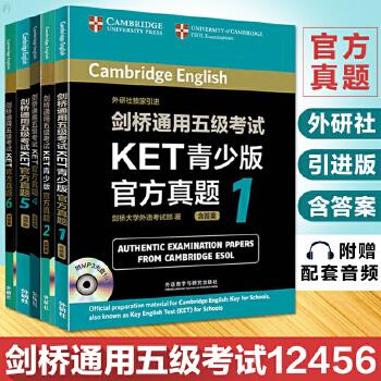 剑桥通用五级考试KET官方真题青少版12456套装5本