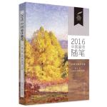2016中国最佳随笔