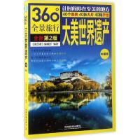 大美世界遗产(全新第2版)中国卷 《亲历者》编辑部 编著