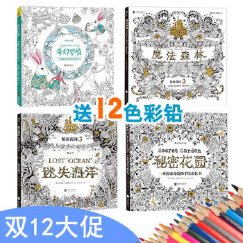 奇幻梦境 四套合集共4册秘密花园123 秘密花园1-3 手绘涂色书减压涂鸦