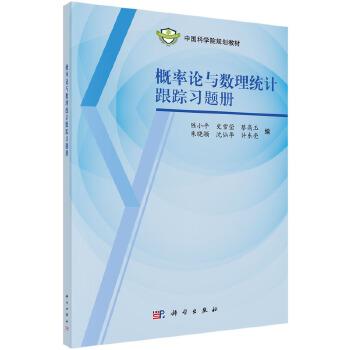 POD-概率论与数理统计跟踪习题册