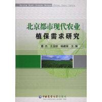 北京都市现代农业植保需求研究