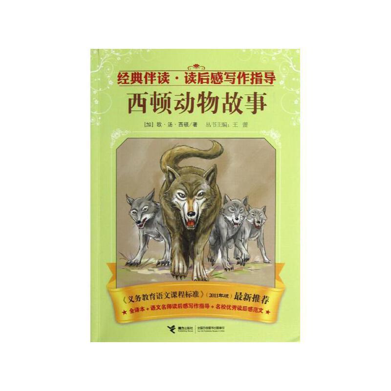 读后感写作指导 西顿动物故事