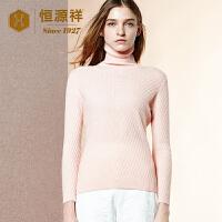 恒源祥肌理提花高领羊绒衫秋冬季新款纯羊绒针织衫修身毛衣厚