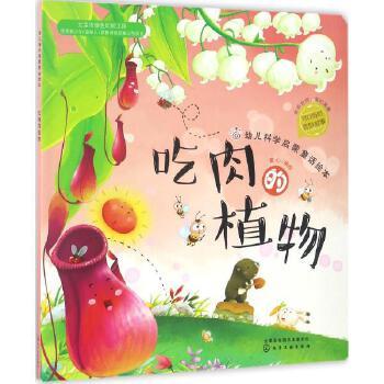 吃肉的植物/幼儿科学启蒙童话绘本/红贝壳科学童话绘本系列 编者:童心