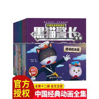 A小鲸鱼童书中国经典童话黑猫警长(全5册)