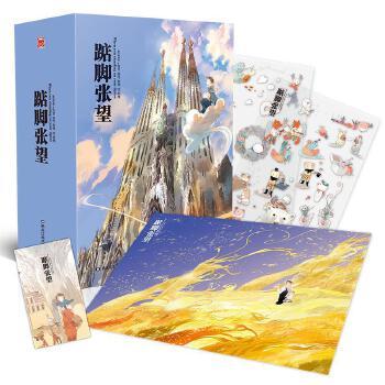 踮脚张望(全六册) 青春典藏版