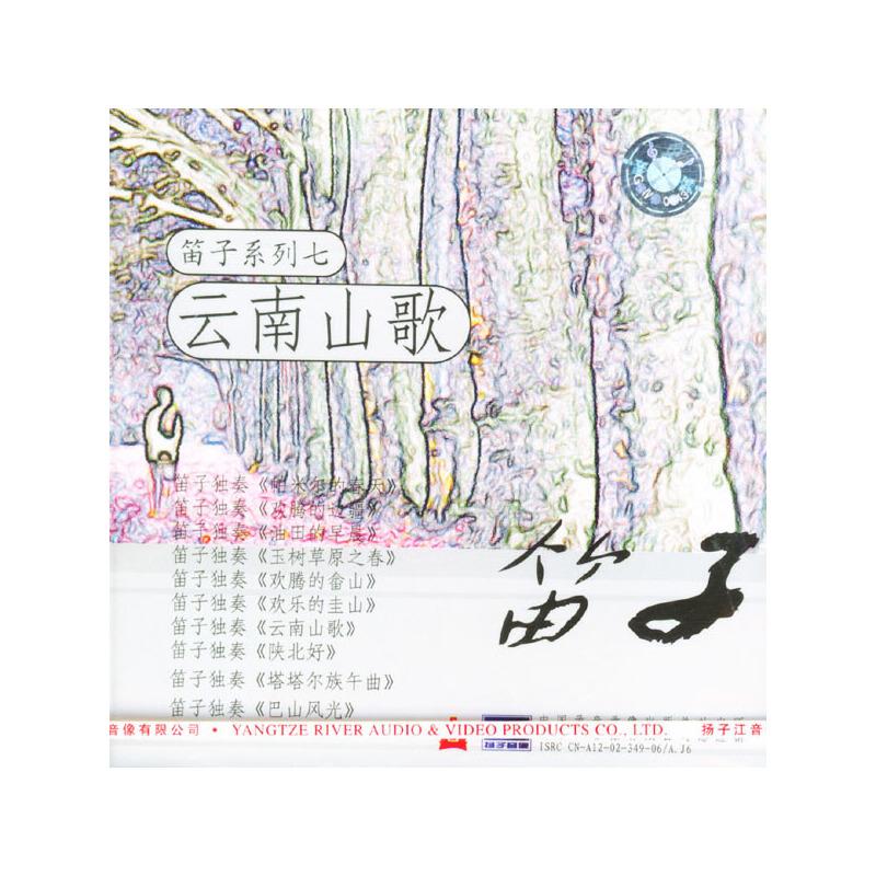 笛子系列七:云南山歌(cd)价格