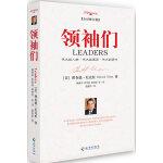 领袖们:伟大的人物.伟大的国家.伟大的事件(全译修订版)