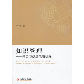 知识管理--冲击与改进战略研究