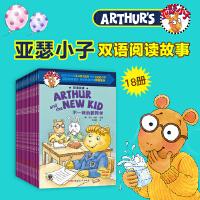 亚瑟小子双语阅读系列 全18册