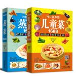 1688系:可口营养的儿童菜+少油健康的蒸菜(共2册)