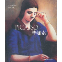 艺术大师之旅丛书 毕加索