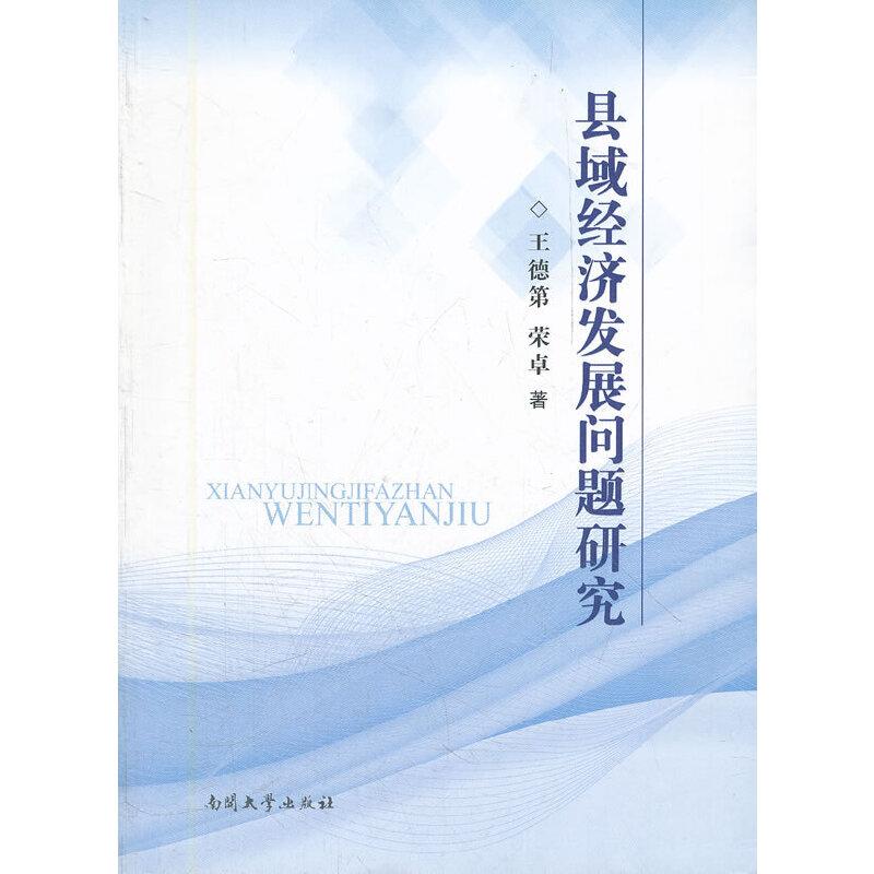 《县域经济发展问题研究》(王德第.)【简介