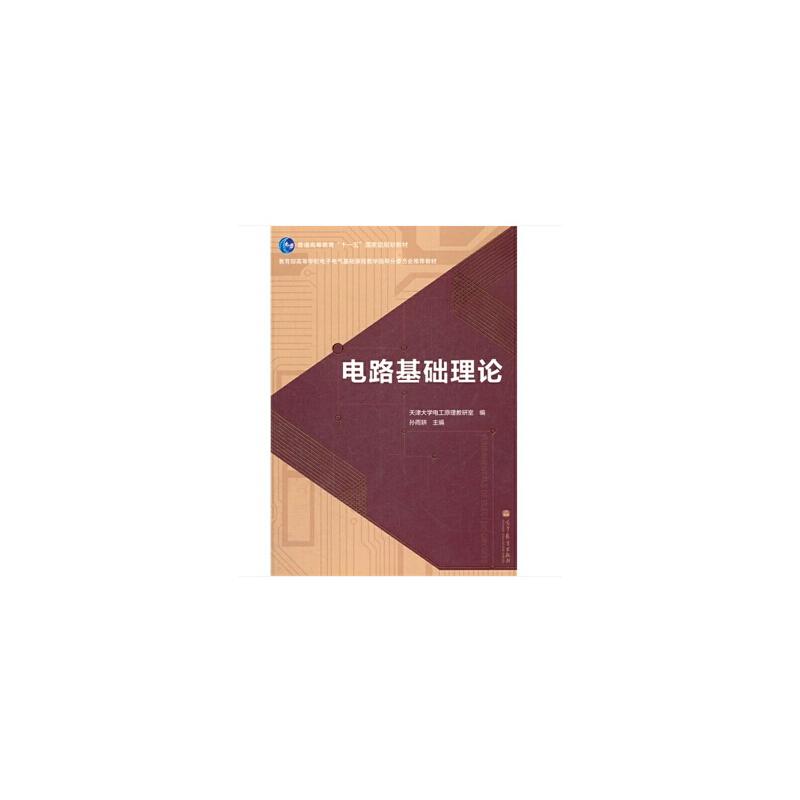 《电路基础理论(普通高等教育十一五规划教材)》