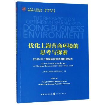 优化上海营商环境的思考与探索