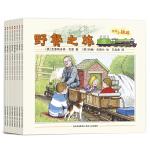 彼得小铁路.桥梁书(全8册)