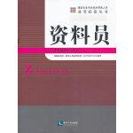 资料员――建筑企业专业技术管理人员业务必备丛书