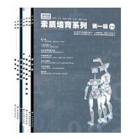 素质培育系列 第一辑(全7册)