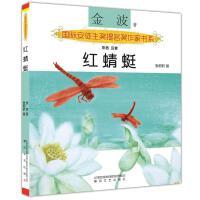 红蜻蜓(注音版) 金波 著