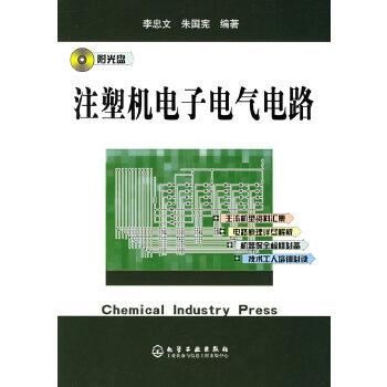 《注塑机电子电气电路(附cd-rom光盘一张)》