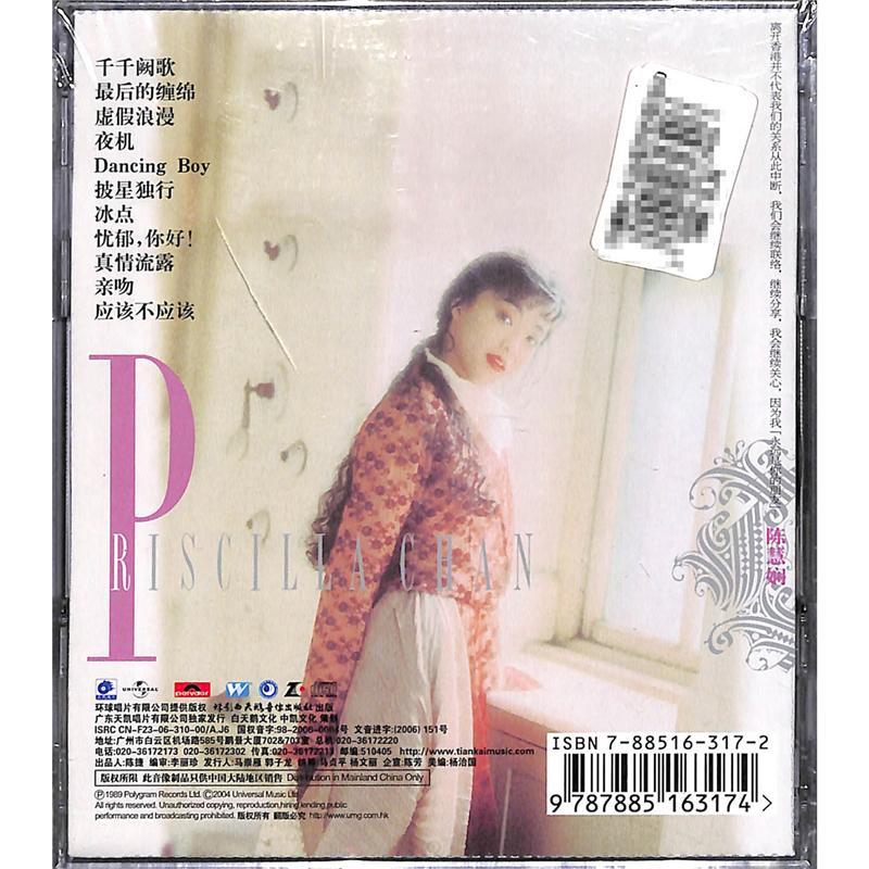 陈慧娴-永远是你的朋友CD( 货号:2000012613906)
