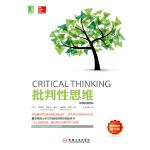 批判性思维(原书第10版)(电子书)