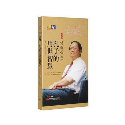 傅佩荣詺)���$����\_孔子的用世智慧 傅佩荣主讲 4dvd 国际广播音像 国学培训视频