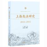 上海政法研究(2014~2015)