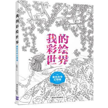 童话梦境,森林星空的减压手绘创意涂色书,带您走进心灵的秘密花园