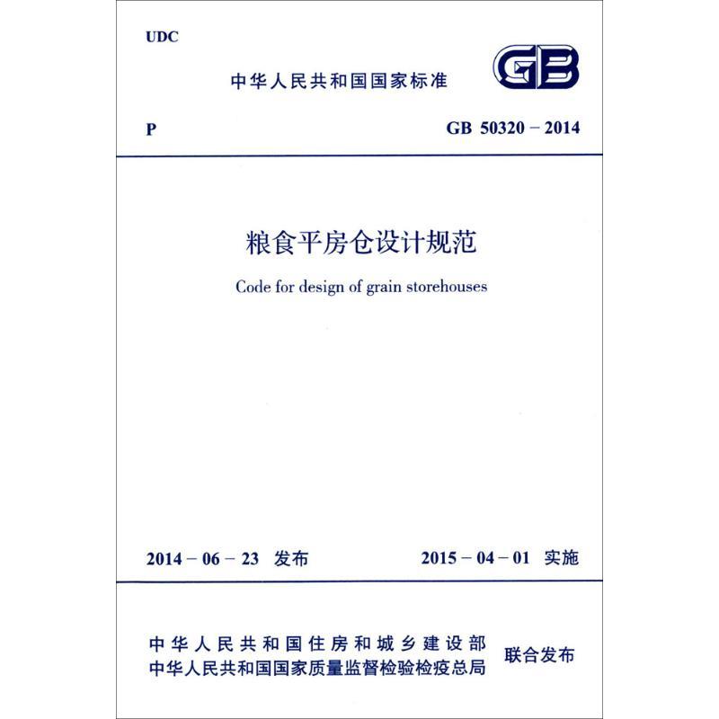 粮食平房仓设计规范:gb 50320-2014 中华人民共和国住房和城乡建设部