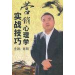中国幽默管理大师:肖阳―营销心理学实战技巧   6DVD+1赠碟