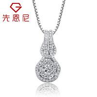 先恩尼 白18K金吊坠/项链 约55分群镶钻石吊坠 HF1360唯美闪耀 不含链