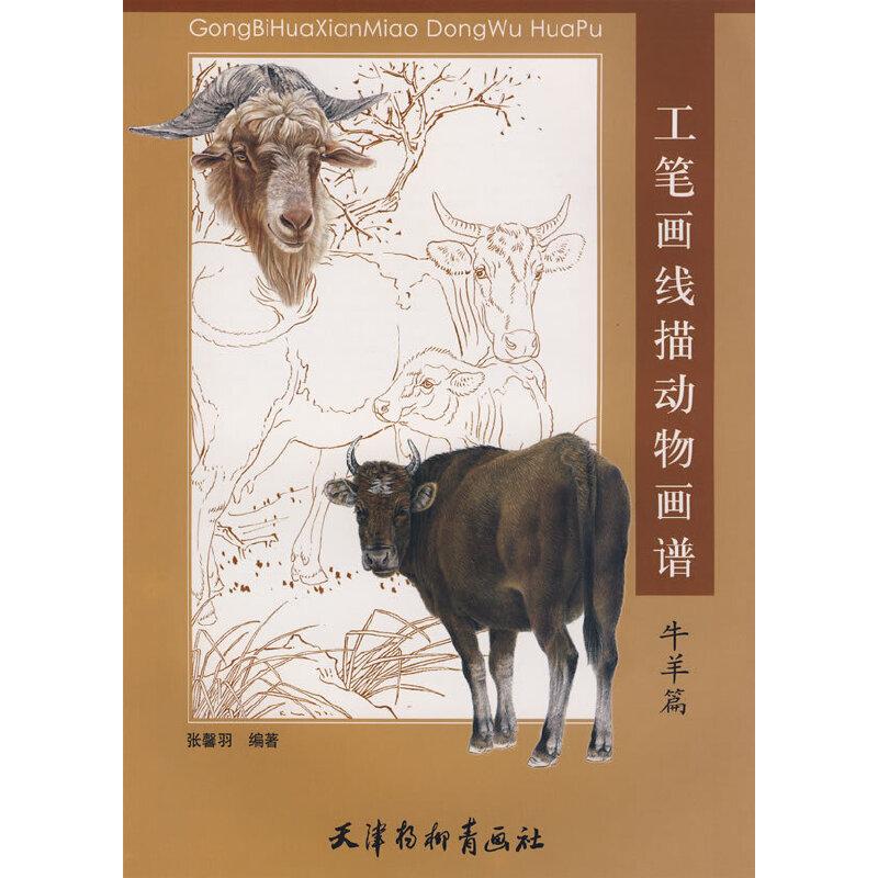 工笔画线描动物画谱(牛羊篇)