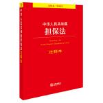 中华人民共和国担保法注释本