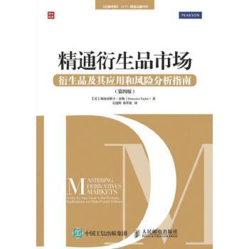 精通衍生品市场-衍生品及其应用和风险分析指南-(第四版)