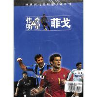 传奇明星-菲戈-世界杯传奇明星珍藏系列DVD( 货号:1007100001029178023)